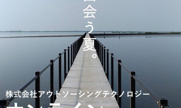 【未経験・第二新卒歓迎!】8/7~8/12開催!夏の特別選考会※資格取得制度/研修環境豊富※